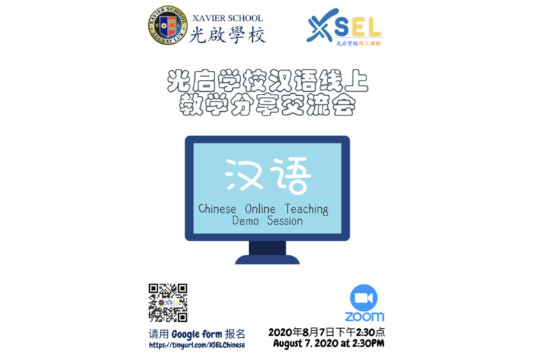 XSEL Offers Online Support for Chinese Education amid Covid Challenges